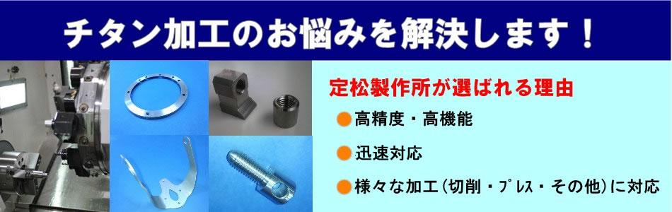中小ロットのチタン加工のことなら定松製作所 [大阪]